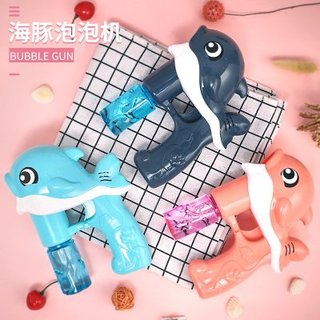 北国e家 海豚泡泡机枪+2瓶泡泡液