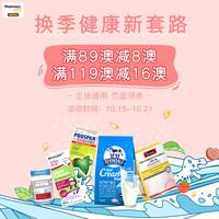 海淘活动:澳洲PO中文官网 换季健康新套路大促