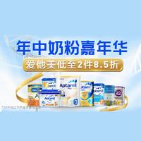 促销活动:苏宁易购 达能奶粉品类日 爱他美&诺优能奶粉