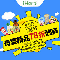 海淘活动:iHerb 欢庆儿童节促销活动