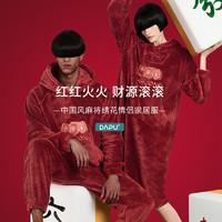 DAPU 大朴 中国风麻将情侣加厚睡衣套装