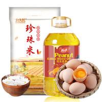 粮油组合套装(珍珠米5kg+花生油5L+土鸡蛋30枚)