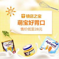 亚马逊中国 萌宝好胃口  母婴用品专场