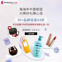 海淘活动:Perfume's Club中文官网 年中提前促