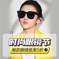 25日0点、促销活动:苏宁易购 帕森官方旗舰店 时尚眼镜节