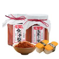 双11预售 : 酿一村 鱼子酱组合套装 乌鱼子酱+鳕鱼子酱  240g*2瓶