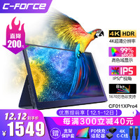 CFORCE便携捷式显示器4KHDR超高清switch/PS4笔记本副屏显示屏