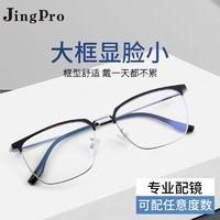 JingPro 镜邦 1076四色全框钛合金商务镜框+1.67超薄低反防蓝光镜片(适合 0-800度)