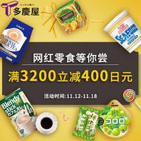 海淘活动:多庆屋中文官方商城 日系零食大赏
