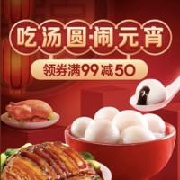 促销活动:京东生鲜 吃汤圆闹元宵