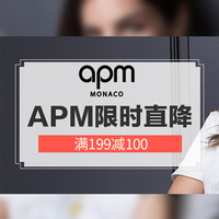 苏宁易购 APM品牌 配饰轻奢专场