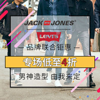 Get The Label中文官网 Levis&JACK JONES 品牌联合钜惠