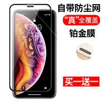 听筒防尘膜买一送一!苹果11promax钢化膜听筒防尘膜iPhone11手机膜X钢化膜iPhone XS MAX手机膜