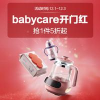 苏宁易购 BabyCare品牌日 母婴用品