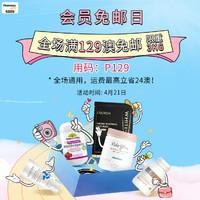 海淘活动:Pharmacy Online中文官网 精选品类 超级免邮日