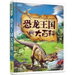 《恐龙王国大百科》