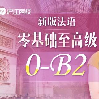 新版法语零起点至B2高级(0-B2)【学霸班】
