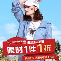 促销活动:当当 诺诗兰旗舰店 超级品牌日