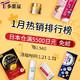 多庆屋中文官方商城 1月热销排行榜  日本仓满5500日元免邮