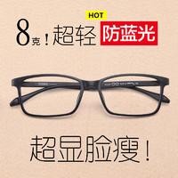 康视顿 超轻TR90全框眼镜+送1.60防蓝光镜片