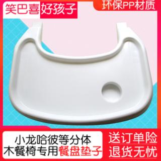 笑巴喜好孩子儿童餐椅宝宝餐椅BB椅配件白色塑料餐盘托盘吃饭盘子