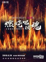 SNH48GROUPX咪咕音乐燃烧吧团魂团队现场综艺秀 上海站-