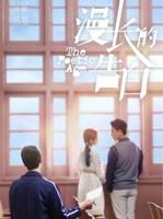 诗情话剧《漫长的告白》上海站