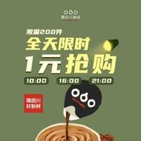 促销活动:考拉海购 隅田川咖啡 特卖活动