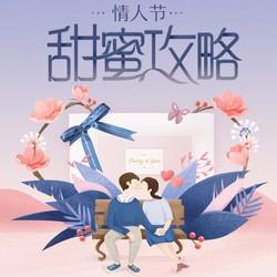 天猫 网易严选旗舰店 情人节专场