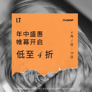 促销活动 : ITeSHOP 大I.T 年中盛惠帷幕开启