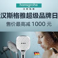 亚马逊中国 汉斯格雅超级品牌日