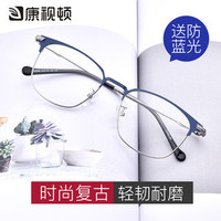 康视顿 超轻合金男女款眼镜架 +送1.60防蓝光眼镜片