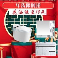 促销活动:苏宁易购 家装厨房卫浴 年货限时抢