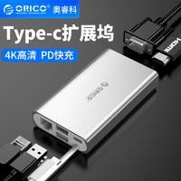 Orico/奥睿科 6合1 Type-C扩展坞 【HDMI+VGA+网口+Type-C+USB3.0×2】