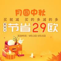 促销活动: kidsroom 中秋节全场特惠 童车