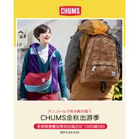 促销活动:京东 CHUMS运动户外旗舰店 金秋风暴