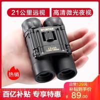 【新品抢5折79】立视德(ZLISTAR)侦察者高清高倍双筒望远镜折叠便携
