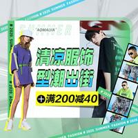 促销活动:奥买家全球购 潮流服装品类日