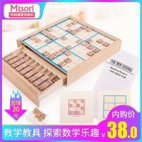 Mtsori  榉木抽屉式9宫格数独棋+说明书