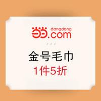 12.12金号毛巾年终盛典