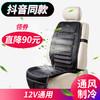 CarSetCity 卡饰社 汽车制冷坐垫 CS-83078-1 129元包邮(需用券)
