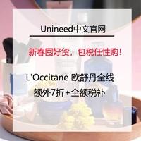 海淘活动:Unineed 精选 L\'OCCITANE 欧舒丹护肤专场