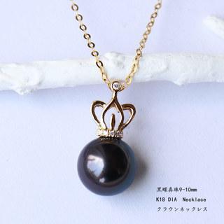PearlYuumi 優美珍珠 18K金 大溪地黑珍珠9-10mm 皇冠钻石项链 D0.02ct 6pcs