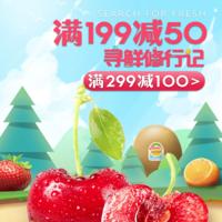 京东生鲜 寻鲜修行记 水果专场促销