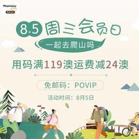 海淘活动:Pharmacy Online中文官网 周三会员日