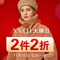 27日0点、暖爱季、促销活动:当当网 AMII旗舰店 大牌日活动