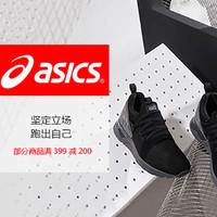 苏宁易购 ASICS 亚瑟士自营专区 限时促销