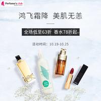 促销活动:Perfume's Club中文官网促销专场