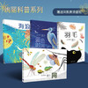 《绚丽科普绘本 蓝色时间+网+羽毛+海浪》 套装4册 168元包邮(需用券)