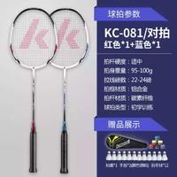 川崎(KAWASAKI)羽毛球拍双拍套装KC-081
